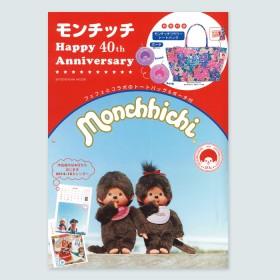 Monchhichi 開心40週年雜誌